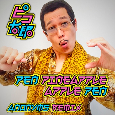piko-taro-pen-pineapple-apple-pen-anonyms-remix